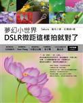 夢幻小世界:DSLR 微距這樣拍就對了-cover