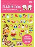 日本紋樣 1004-連日本人都愛用的創意圖庫-cover