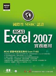 國際性 MCAS 認證 Excel 2007 實務應用, 2/e-cover
