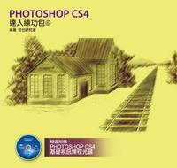 Photoshop CS4 達人練功包 (6)