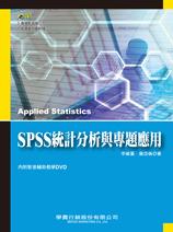 SPSS 統計分析與專題應用-cover