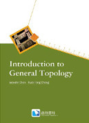 拓樸學概論 (Introduction to General Topology)-cover