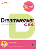 達標!Dreamweaver CS4-cover