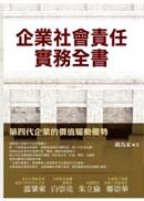 企業社會責任實務全書-cover