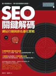 SEO 關鍵解碼:網站行銷與排名優化實戰-cover