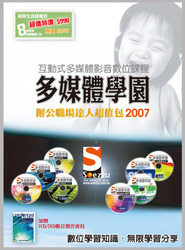 SOEZ2u 多媒體學園-辦公職場達人 2007 超值包-cover
