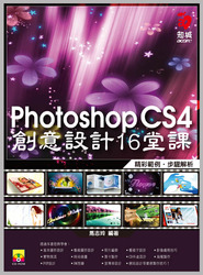 Photoshop CS4 創意設計 16 堂課-cover