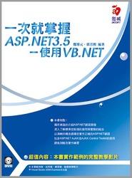 一次就掌握 ASP.NET 3.5-使用 VB.NET-cover