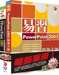 電腦軍師-易習 PowerPoint 2003 簡報大師含 SOEZ2u-突破 PowerPoint 2003-cover