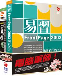 電腦軍師-易習 FrontPaga 2003 網頁設計含 SOEZ2u-突破 FrontPage 2003-cover