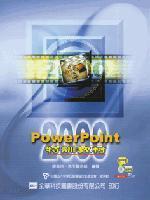 PowerPoint 2000 特訓教材