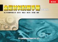 金屬材料對照手冊(含各國標準), 4/e-cover
