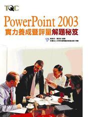 PowerPoint 2003 實力養成暨評量解題秘笈, 3/e-cover