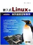 嵌入式 Linux 之串列通訊控制實務-cover