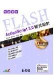 輕鬆學會 Flash ActionScript 3.0 程式設計-cover