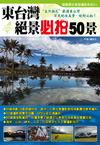 東台灣絕景必拍 50 景