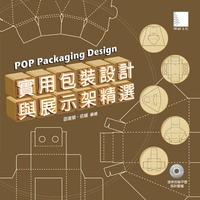 實用包裝設計與展示架精選 POP Packaging Design-cover