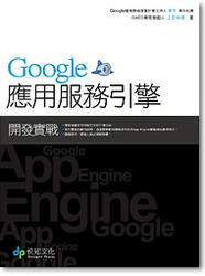 Google 應用服務引擎開發實戰-cover