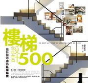 設計師不傳的私房秘技樓梯設計 500