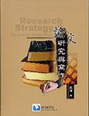 論文研究與寫作-cover