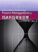 資訊科技專案管理 (Schwalbe: Information Technology Project Management, 5/e)-cover