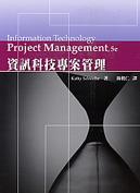 資訊科技專案管理 (Schwalbe: Information Technology Project Management, 5/e)