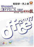 輕鬆學‧馬上會-Microsoft Office 2007 實用祕技-cover