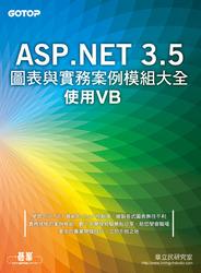ASP.NET 3.5 圖表與實務案例模組大全-使用 VB-cover
