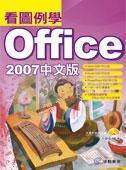 看圖例學 Office 2007 中文版-cover