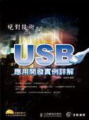 USB 應用開發實例詳解-cover