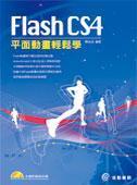 Flash CS4 平面動畫輕鬆學-cover