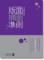 版面構圖的準則-cover