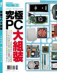 究極 PC 大組裝-cover