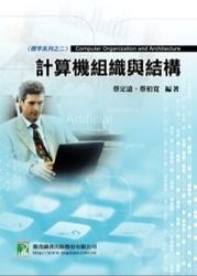 計算機組織與結構, 3/e-cover