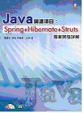 Java 開源項目:Spring + Hibernate + Struts 專案開發詳解-cover