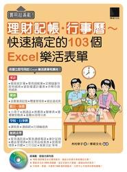實用超滿載!理財記帳‧行事曆~快速搞定的 130 個 Excel 樂活表單-cover
