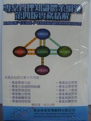 專案管理知識體系綱領第四版實務精解 IV (DVD)-cover