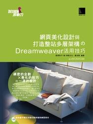 網頁美化設計與打造整站多層架構的 Dreamweaver 活用技巧-cover