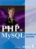 PHP 與 MySQL 網站開發技術與範例導航