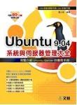 Ubuntun 9.04 系統與伺服器管理大全-cover