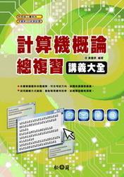 計算機概論總複習講義大全 (升四技二專科大 含最新98統測試題)-cover