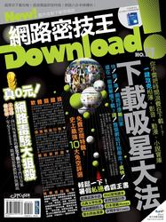 Download! 網路密技王 No.11-cover