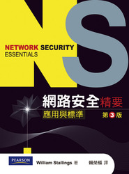 網路安全精要-應用與標準 (Network Security Essentials: Applications and Standards, 3/e)-cover