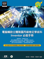 電腦輔助立體製圖丙級檢定學術科必殺手冊-Inventor-cover