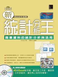 新統計分析王-商業資料的統計分析與活用-cover