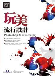 玩美流行設計 Photoshop & Illustrator-cover