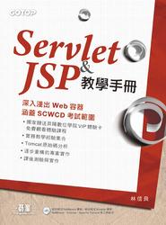 Servlet & JSP 教學手冊-cover