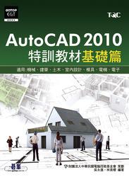 AutoCAD 2010 特訓教材-基礎篇-cover