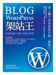 Blog 架站王:WordPress 快速架設‧外掛‧佈景‧經營-cover