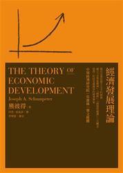 經濟發展理論 (The Theory of Economic Development)